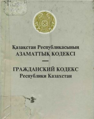гражданский кодекс рк на 2020 год